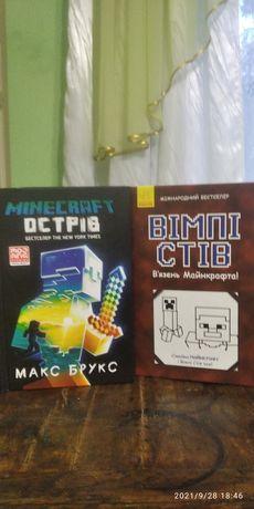 Книги про майнкрафт.Minecraft Острів.   Вімпі Стів в'язень майнкрафта.