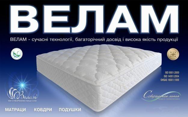 Матрас Велам 200*140 от завода изготовителя