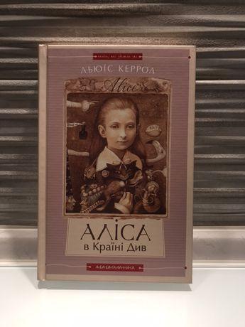 Книга «Аліса в країні див»