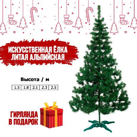 Новогодняя Искусственная Ёлка Альпийская Литая Зеленая + Подарок