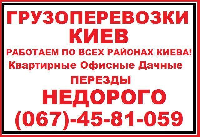 Квартирные офисные переезды,Доставка мебели Грузоперевозки по Киеву
