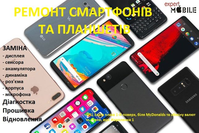 РЕМОНТ техніки Apple iPhone Samsung Xiaomi Huawei Meizu Sony та інших