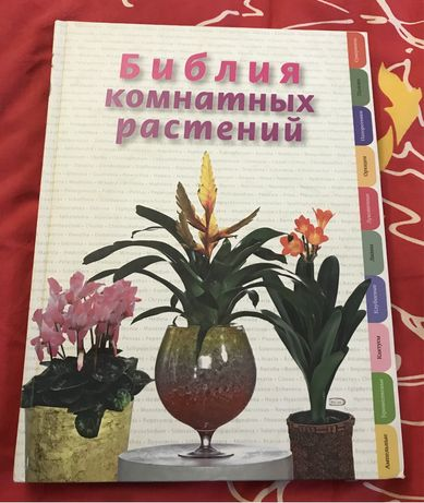 Энциклопедия «Библия комнатных растений».