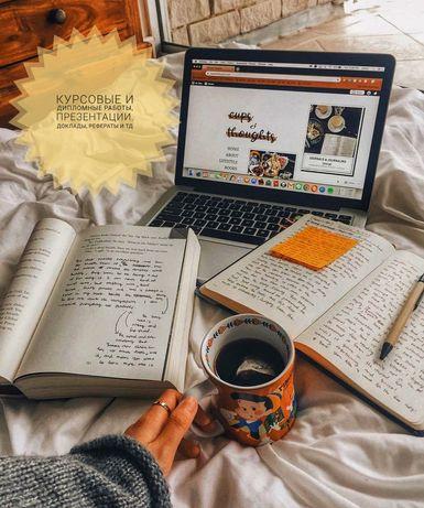 Написание работ школьникам/студентам