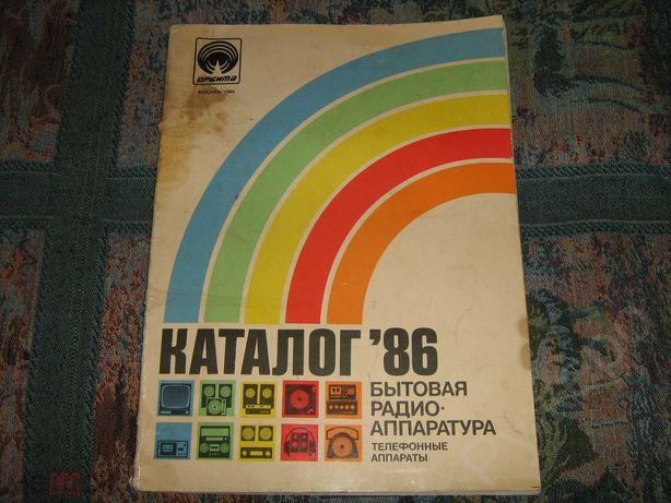 Каталог Бытовая Радиоаппаратура СССР 1986