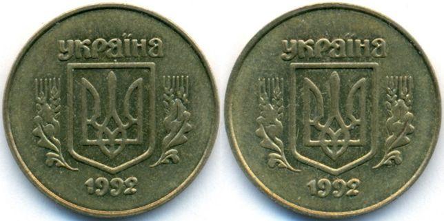 Украина, 50 копеек 1992 года, аверс - аверс. Редкая монета.