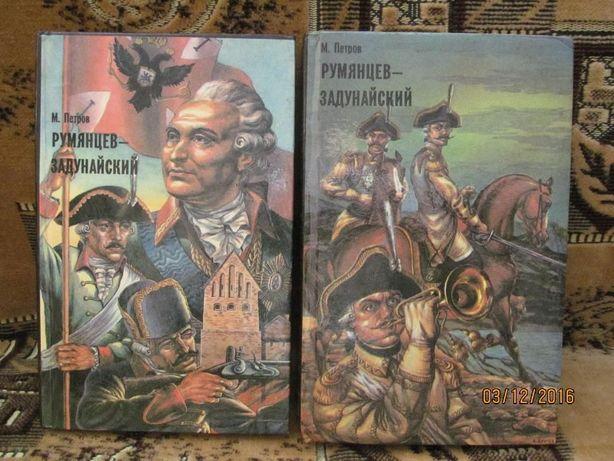 Книги М.Петров Румянцев-Задунайский
