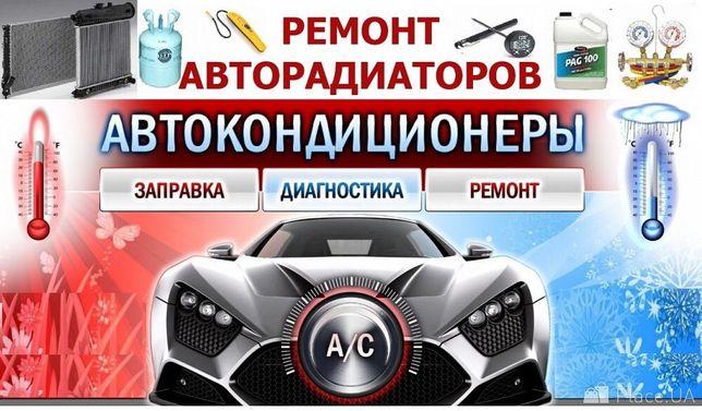 Заправка автокондиционера дозаправка чистка авто кондиционера ремонт