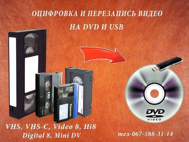 оцифровка и перезапись видеокассет