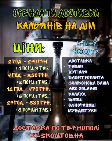 Кальян Тернопіль доставка