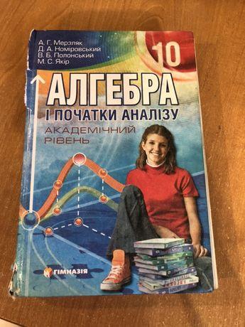 Алгебра і початки аналізу А. Г. Мерзляк, 10 клас