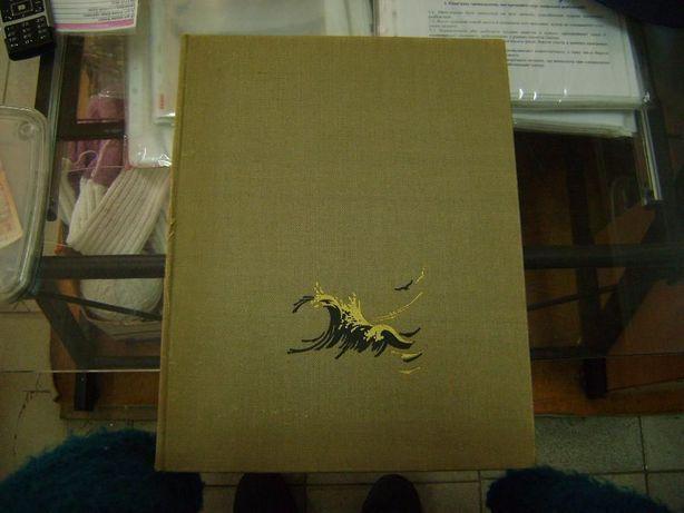Книга с репродукциями картин Айвазовского