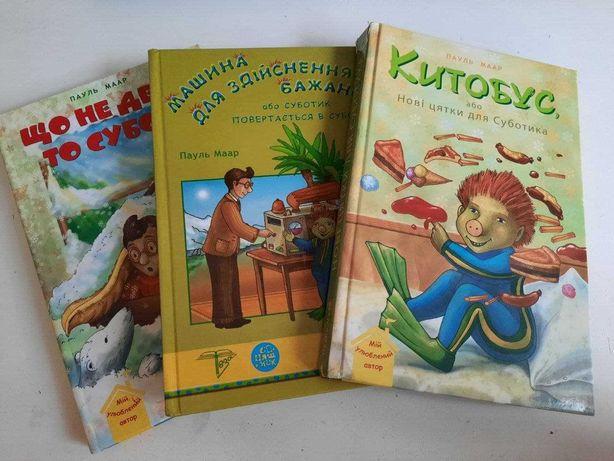 Серія дитячих книг про Суботика