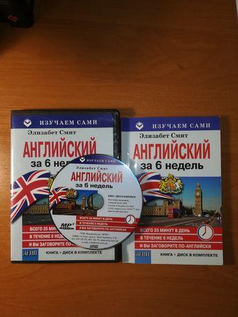 Английский за 6 недель. Книга +диск. Элизабет Смит