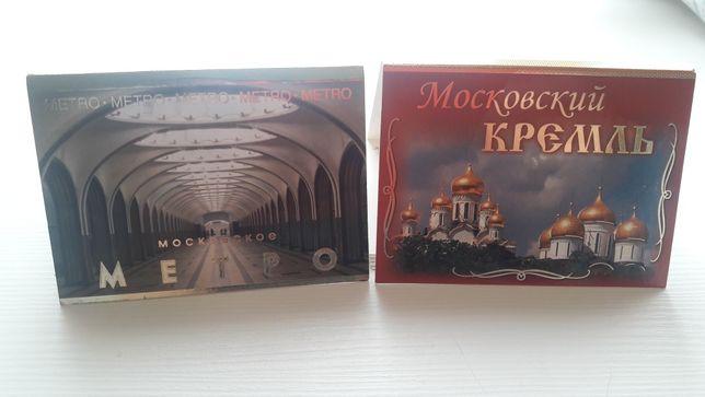 Наборы открыток Московский кремль и Московское метро