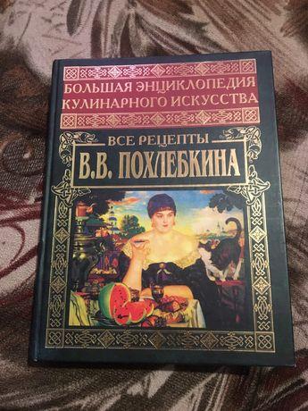 В.В.Похлебкин «Большая энциклопедия»