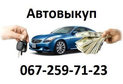 Автовыкуп, Автовикуп, Выкуп авто