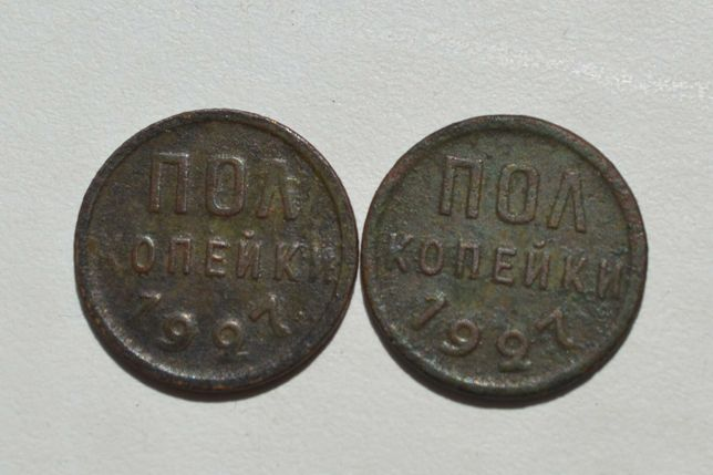 две монеты Пол копейки 1927 г