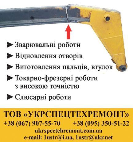 Ремонт стрел экскаваторов, манипуляторов, погрузчиков