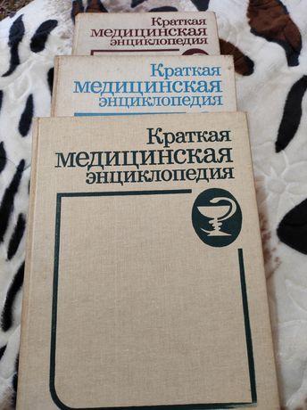 Краткая медицинская энциклопедия.