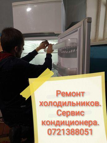 Ремонт холодильника,кондиционера-установка,чистка,ремонт,заправка .