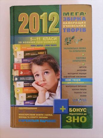 Мега збірка найкращих учнівських творів