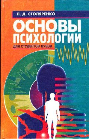 Столяренко Л.Д. Основы психологии.