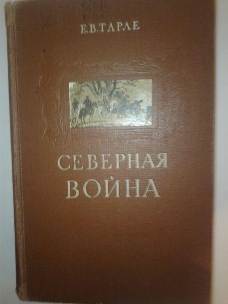 Тарле Е.В. Северная война и шведское нашествие на Россию
