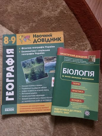 Довідники з географії та біології разом 60 грн