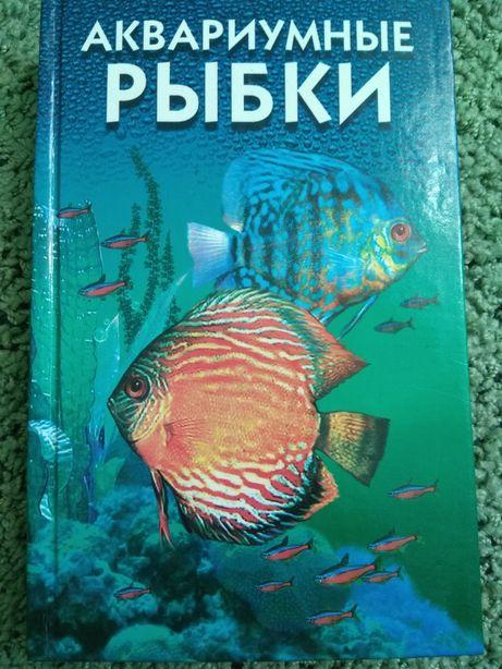 Аквариумные рыбки, Ростов-на-Дону, 2004г,отличное состояние