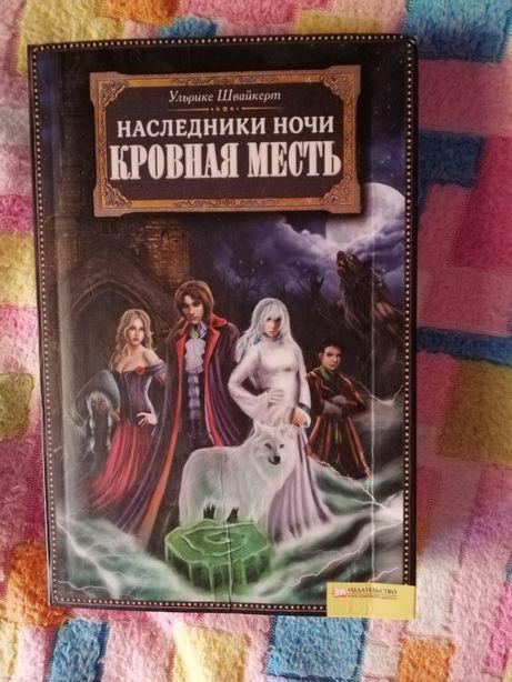 Книги про вампірів