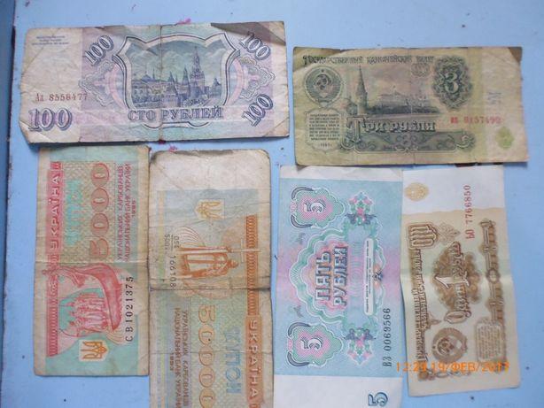 монеты купюры боны банкноты СССР Россия украина мира и др.