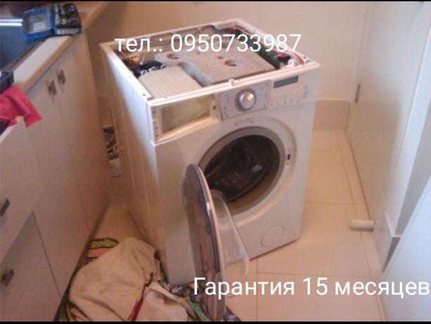 Ремонт стиральных машин, от 250 грн! ГАРАНТИЯ!Ремонт газовых плит!