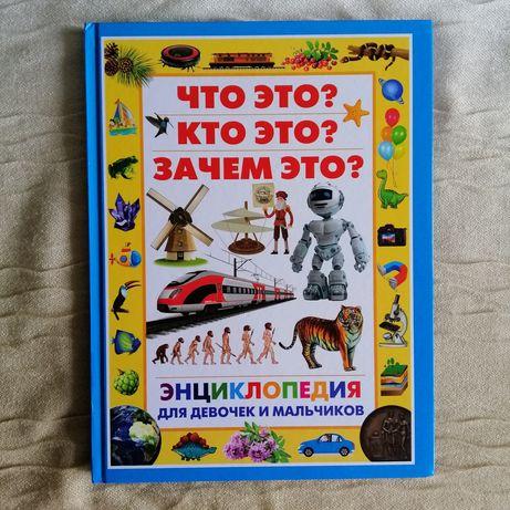 Энциклопедия для детей (новые книги)