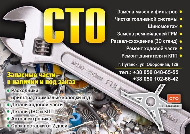 СТО : Все виды работ/Запчасти в наличии и под заказ