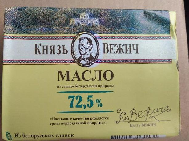 Масло сливочное БЕЛОРУССИЯ Оригинал!