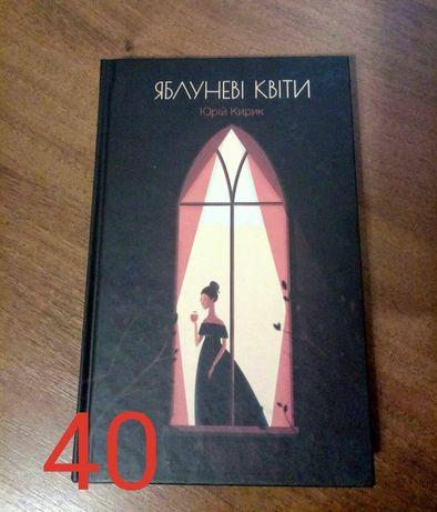 Продам книги (художня література)