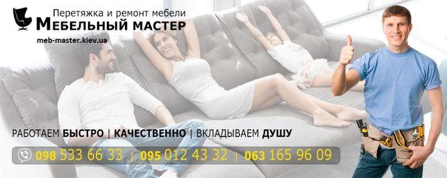 Ремонт диванов, замена пружинных блоков, ремонт и перетяжка стульев