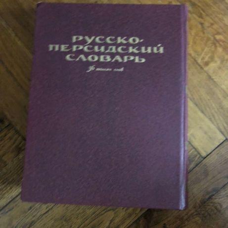 Русско-персидский словарь (36 000 слов)