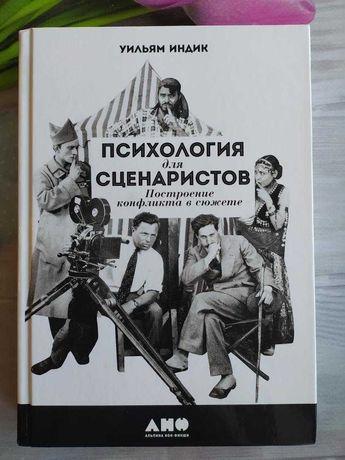 """Книга Уильям Индик """"Психология для сценаристов"""""""
