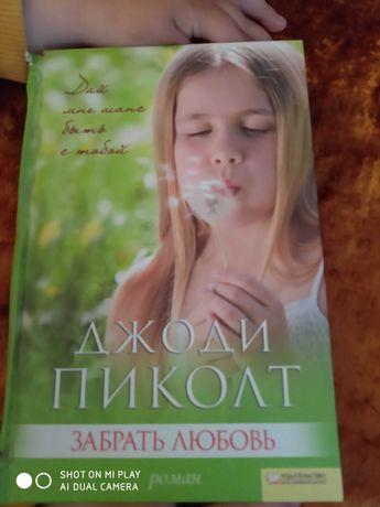 Книги Джоли Пиколт