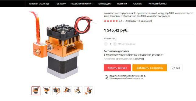 Директ экструдер MK8 (1650 руб.)