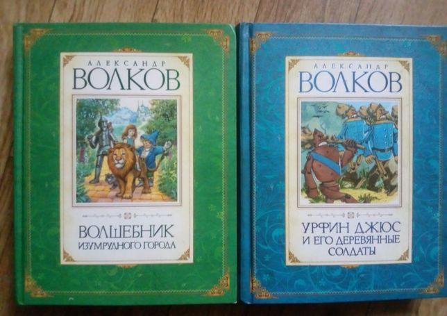 2 Книги Волкова детские