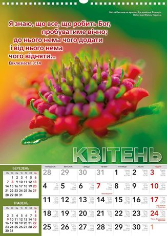 Християнські календарі на 2022 рік