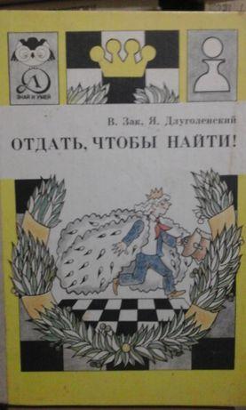 Детская шахматная литература Отдать,чтобы найти Зак Длуголенский