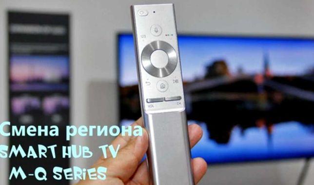 Прошивка Smart tv,адаптация,разблокировка,настройка,смена региона.IPTV