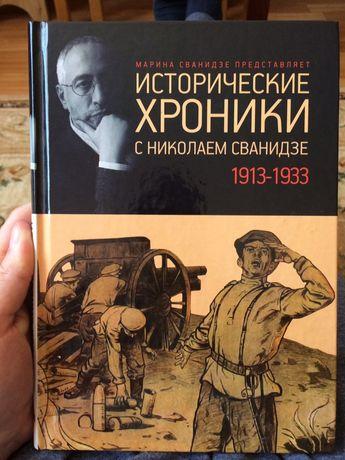 Сванидзе Исторические хроники
