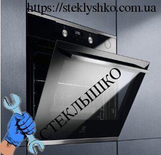 Замена стекла духовки газовой плиты Ardo BEKO Candy IndesitGRETA куп