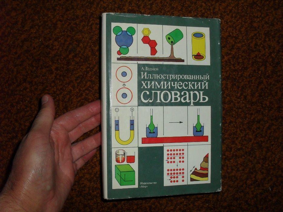 Годмен А. Иллюстрированный химический словарь 1988г. Кривой Рог - изображение 1