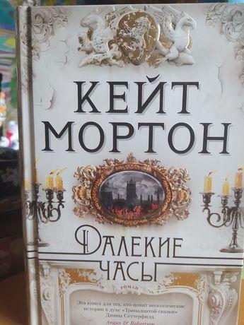 "Кейт Мортон ""Далекие часы"" The big book"